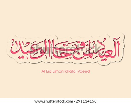 Illustration of Al Eid Liman Khafal Vaeed with intricate Arabic calligraphy for the celebration of Muslim community festival.