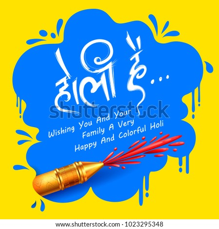 illustration of colorful promotional background for Festival of Colors, celebration with message in Hindi Holi Hain meaning Its Holi