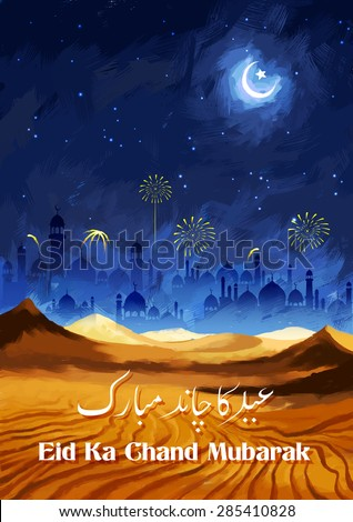 illustration of Eid ka Chand Mubarak (Wish you a Happy Eid Moon) background - stock vector