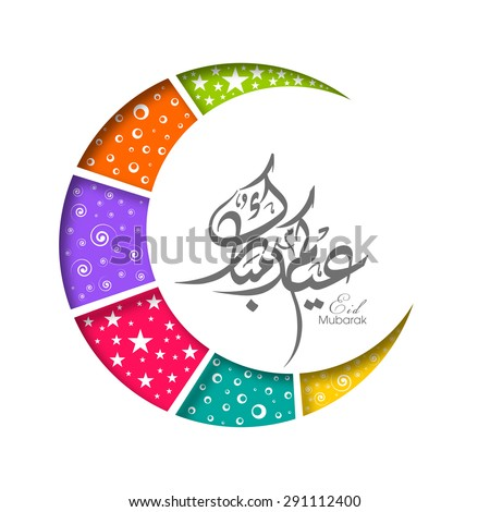Illustration of Eid Kum Mubarak with intricate Arabic calligraphy and colorful moon for the celebration of Muslim community festival. - stock vector