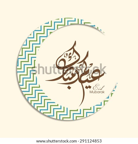 Illustration of Eid Kum Mubarak with intricate Arabic calligraphy and moon for the celebration of Muslim community festival.