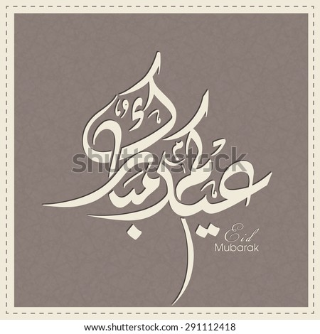Illustration of Eid Kum Mubarak with intricate Arabic calligraphy for the celebration of Muslim community festival.
