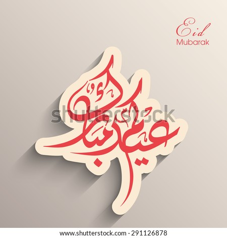 Illustration of Eid Kum Mubarak with intricate Arabic calligraphy for the celebration of Muslim community festival. - stock vector