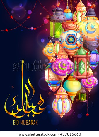 illustration of Eid Mubarak (Happy Eid) greeting in Arabic freehand with illuminated lamp