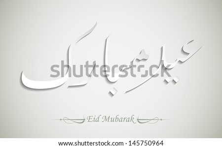 illustration of Eid Mubarak (Happy Eid) Wishing in paper style - stock vector