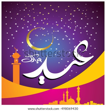 Illustration of Eid Mubarak with Arabic calligraphy,  celebration of Muslim community festival