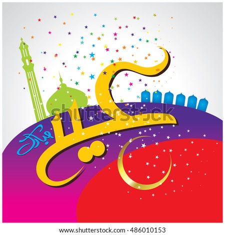Illustration of Eid Mubarak with Arabic calligraphy for the celebration of Muslim community festival