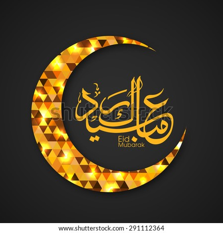 Illustration of Eid Mubarak with intricate Arabic calligraphy and shiny moon for the celebration of Muslim community festival. - stock vector