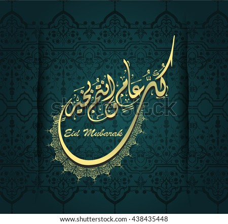 Illustration of Eid mubark and Aid said. beautiful islamic and arabic background ornament and calligraphy wishes Aid el fitre and el adha greeting  moubarak and mabrok for Muslim Community festival.  - stock vector