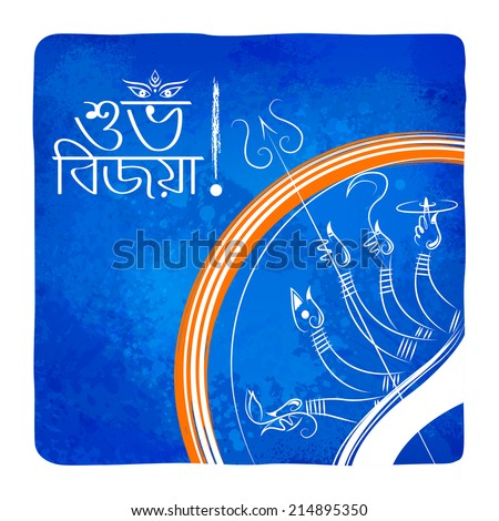 illustration of goddess Durga killing Mahishasura in Subho Bijoya (Happy Dussehra) background - stock vector