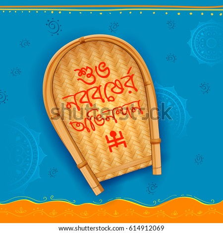 Illustration greeting background bengali text subho stock vector hd illustration of greeting background with bengali text subho nababarsha antarik abhinandan meaning heartiest wishes for a m4hsunfo