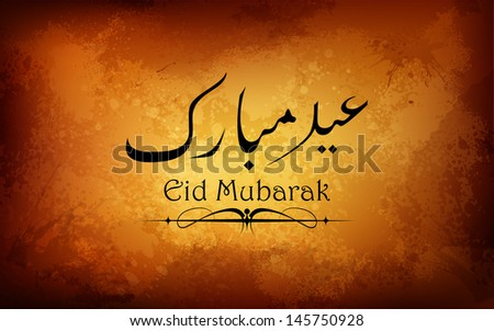 illustration of Grungy Eid Mubarak (Happy Eid) Background - stock vector
