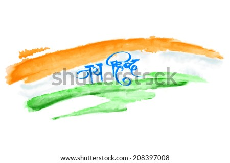 illustration of grungy Indian Flag for Indian Independence Day with Jai Hind (Victory to India) message - stock vector