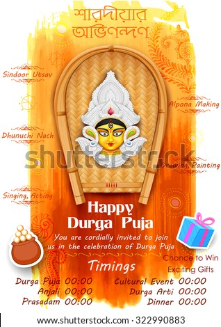 Illustration happy durga puja background bengali stock photo photo illustration of happy durga puja background with bengali text meaning autumn wishes and greetings m4hsunfo