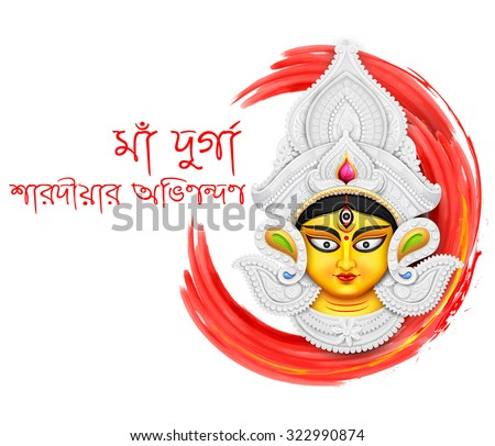 illustration of Happy Durga Puja background with bengali text meaning Mother Durga Autumn greetings - stock vector