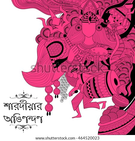 illustration of Happy Durga Puja background with bengali text Sharadiya Abhinandan meaning Autumn greetings