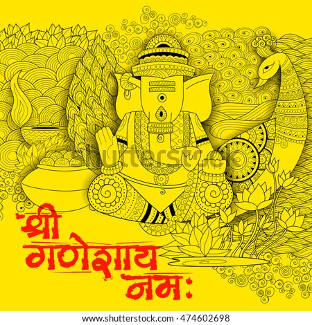 illustration of Lord Ganapati background for Ganesh Chaturthi with message Shri Ganeshaye Namah Prayer to Lord Ganesha
