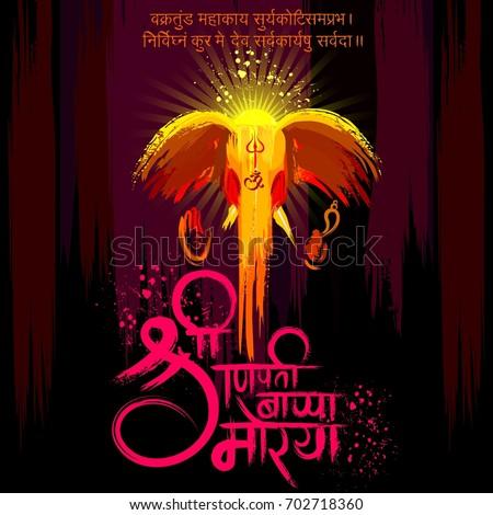 Illustration Of Lord Ganesha With Shlokvakrtund Mahakay Surykoti Samprabh Nirvighnan Kurume Dev Sarvkarysu