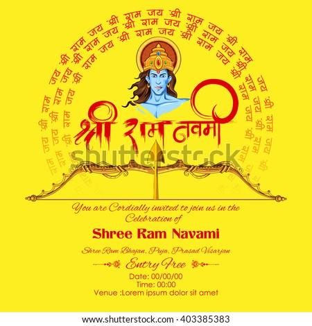 Shri ram stock images royalty free images vectors for Jai shree ram tattoo in hindi