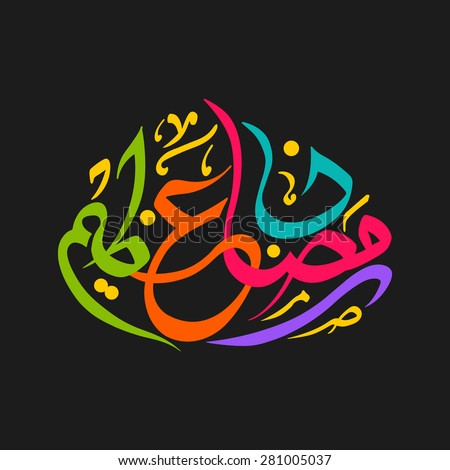 Illustration of Ramadan Azeem with intricate Arabic calligraphy for the celebration of Muslim community festival.