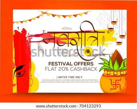 Navratri stock images royalty free images vectors shutterstock illustration of sale poster or sale banner for indian festival navratri celebrationbig navratri sale stopboris Image collections