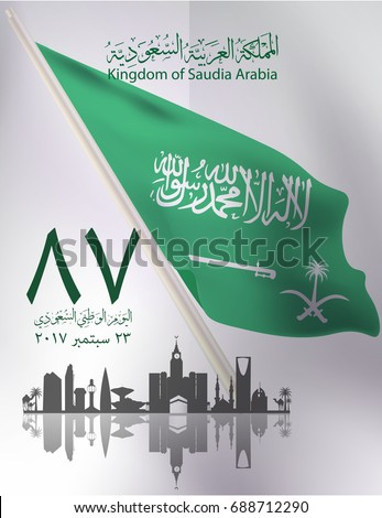 Illustration of Saudi Arabia  National Day 23 rd september WITH Vector Arabic Calligraphy. Translation: kingdom of saudi arabia ( ksa )