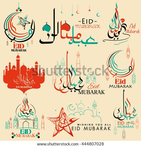 illustration of Set of emblems for Islamic holiday Ramadan. Eid Mubarak (Happy Eid) calligraphy in Arabic freehand with mosque - stock vector