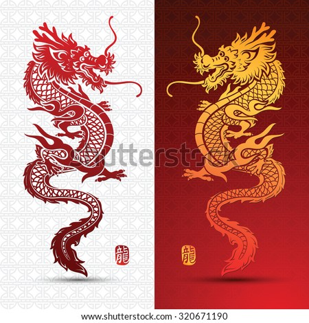 illustration traditional chinese dragon vector illustration stock rh shutterstock com chinese dragon vector circle chinese dragon vector illustration