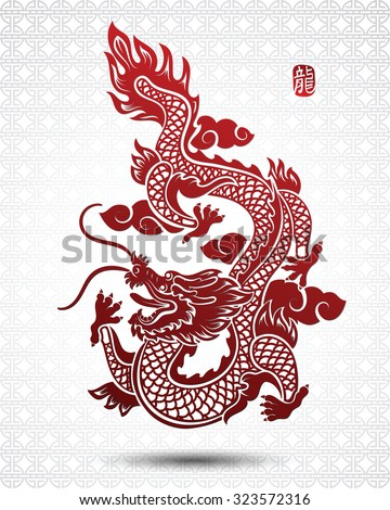 illustration traditional chinese dragon vector illustration stock rh shutterstock com chinese dragon vector circle chinese dragon vector circle