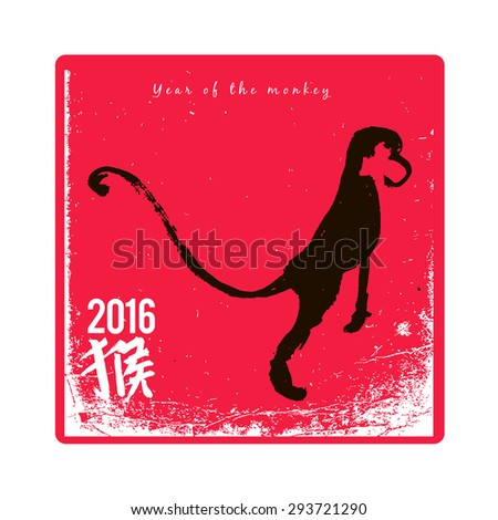 "Illustration 2016 with text in Chinese ""monkey"" - stock vector"