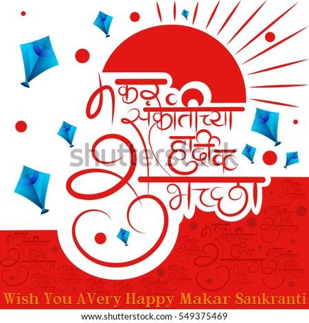 Illustrations Makar Sankranti Hand Drawn Marathi Stock Vector