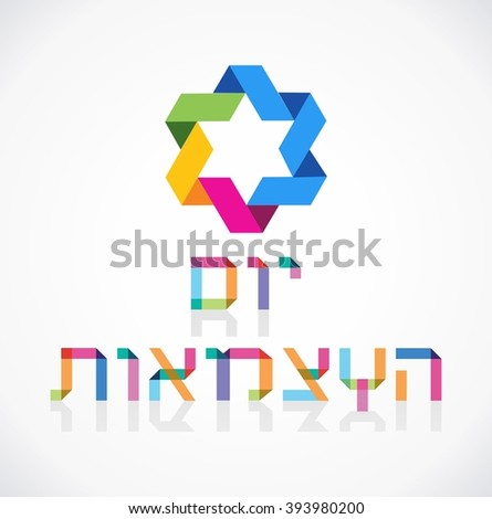 Independence day of Israel. Text in Hebrew - Happy Independence! - stock vector