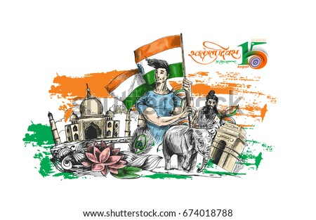 Indian Stock Vectors Images Amp Vector Art Shutterstock