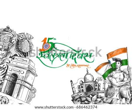 Indian Independence Day concept poster - 15th August. Hand Drawn Sketch Vector illustration.