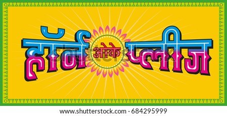 indian truck art horn ok please stock vector 684295999