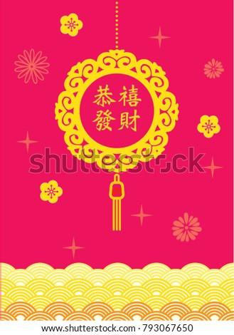 Invitation card chinese new year 2018 stock vector 793067650 invitation card chinese new year 2018 paper art translation gong xi fa stopboris Choice Image
