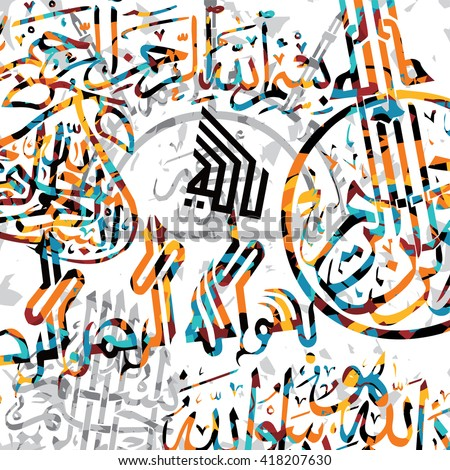 islamic abstract calligraphy art - allah only god muhammad prophet - stock vector