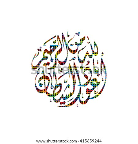 islamic abstract calligraphy art - in the name of god allah - stock vector