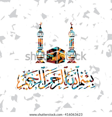 islamic abstract calligraphy art theme - basmalah allah be with you