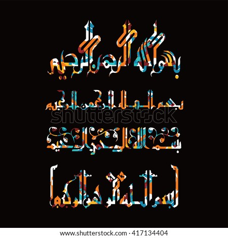 islamic abstract calligraphy art theme set - allah the only god - in the name of god - stock vector