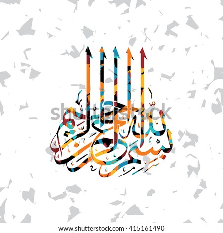 islamic abstract calligraphy art. Translation: islam way of life - stock vector