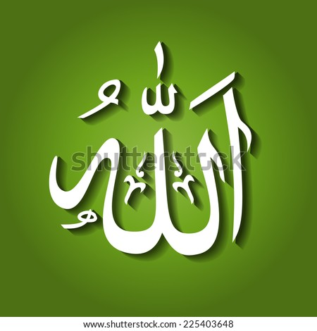 Islamic Allah Sign Text on Green Background with Smooth Shadows (EPS10 Vector) - stock vector