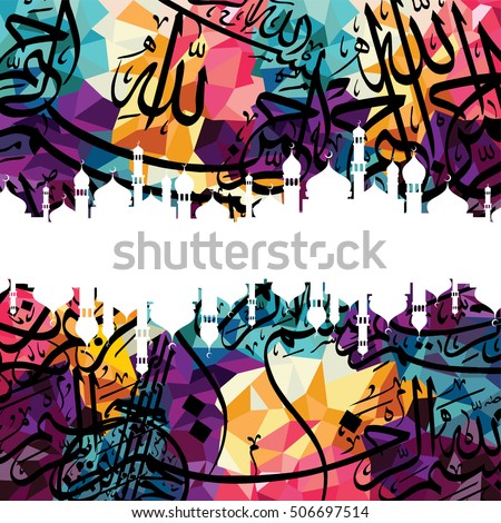 islamic art colorful abstract