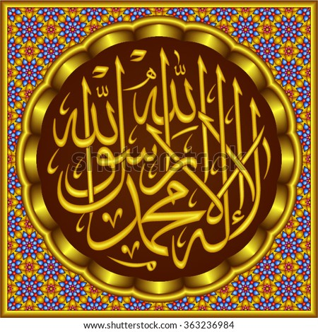 Islamic Art - There is no god but God, and Muhammad is the messenger of God - stock vector