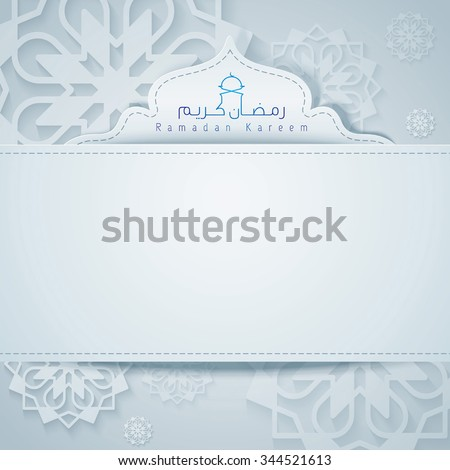 Islamic Design Stock Images, Royalty-Free Images & Vectors | Shutterstock