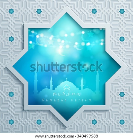 Islamic background with arabic pattern and calligraphy for Ramadan Kareem - Translation of text : Ramadan Kareem - May Generosity Bless you during the holy month  - stock vector