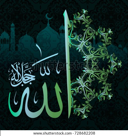 islam and allah Discussion of the metaphysics of islamic religion (allah), muslim beliefs and islam way of life (the 5 pillars of islam) brief summaries on the history of islamic religion / culture and life of muslim women.