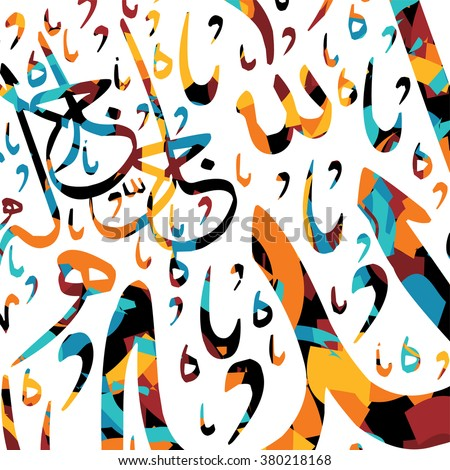 islamic calligraphy art - allah the almighty - stock vector