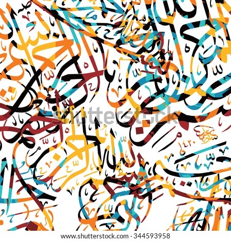 islamic calligraphy art - islam is the way of life - stock vector