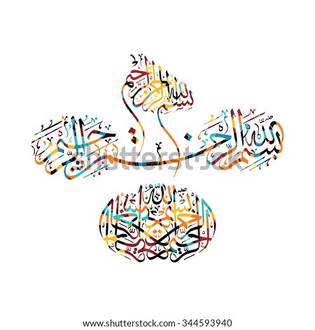 islamic calligraphy art - pray only to allah - stock vector
